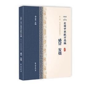 全新正版:感冒 发烧::: 李占东主编 学苑出版社9787507757293