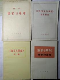 国家与革命+学习参考材料+浅说+提要和注释(4册合售)