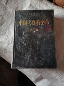 中国大百科全书 全74卷,交通,2004版没开封