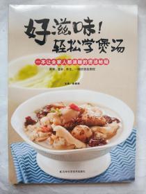 好滋味!轻松学煲汤