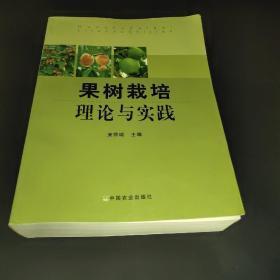 果树栽培理论与实践
