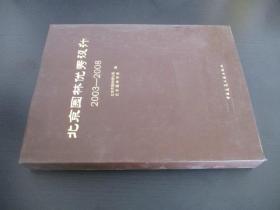 北京园林优秀设计(2003-2008)