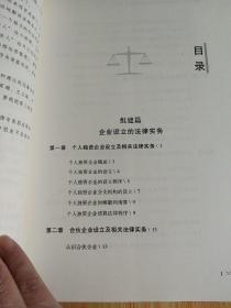 老板通法:好老板必知的500个法律关键点