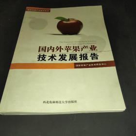 国家苹果产业技术体系:国内外苹果产业技术发展报告