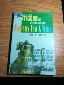 中国通手册  名茶名酒