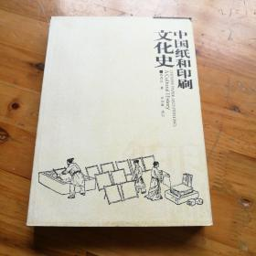 中国纸和印刷文化史