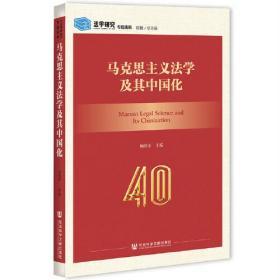 马克思主义法学及其中国化