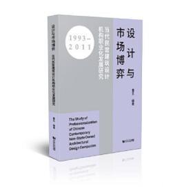 设计与市场博弈-当代民营建筑设计机构职业化发展研究
