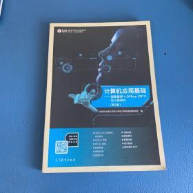 计算机应用基础 信息素养+Office 2013办公自动化 第2版