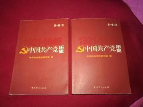 2002年1版1印:1921--1949年【中国共产党历史】第一卷上下册全,内带照片插图等