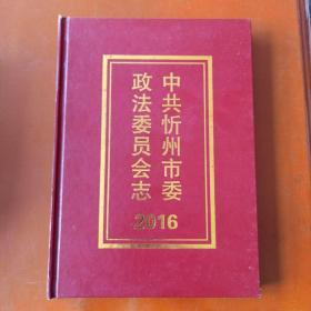 中共忻州市委政法委员会志