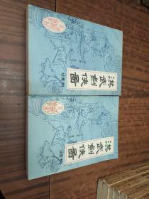 洪武剑侠图(续集)(上下)6-1