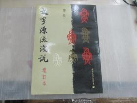 文字源流浅说  (增订本)