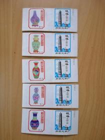 火花:[开封鉄塔] 无铬火柴--中国瓷器剪纸(一套五枚)
