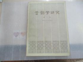 音韵学研究  (第一辑)