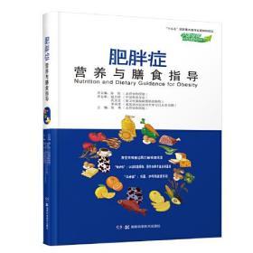 肥胖症营养与膳食指导 (中国慢病营养与膳食指导丛书)