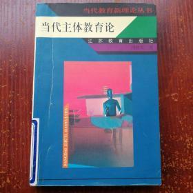 当代主体教育论/当代教育新理论丛书  馆藏本有印章
