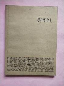 独唱团【2010年6月份】 第1辑 创刊号