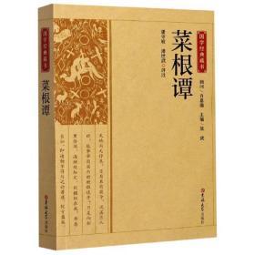 国学经典藏书:菜根谭