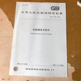 中华人民共和国国家标准 :防振锤技术条件