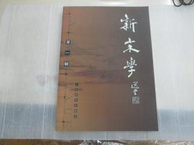 新宋学  (第一辑)