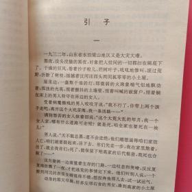 金光大道全四部(一版一印,以图为准)