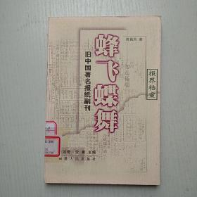 蜂飞蝶舞:旧中国著名报纸副刊