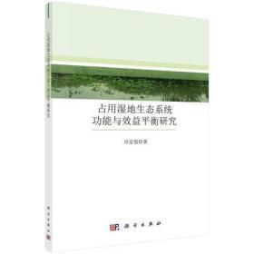 占用湿地生态系统功能与效益平衡研究