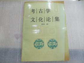 考古学文化论集  (4)