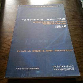 泛函分析:An Introduction to Further Topics in Analysis