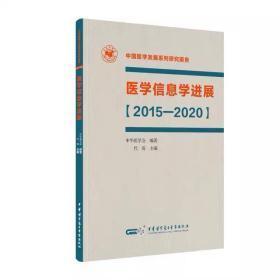 医学信息学进展【2015—2020】 代涛 中华医学电子音像出版社