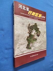 河北省行政区域地图集
