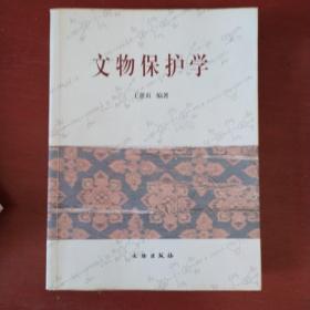 《文物保护学》王惠贞编 文物出版社 2009年1版1印 私藏 书品如图.