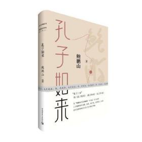作品典藏系列·鲍鹏山思想史孔子三来·之二:孔子如来(精装)