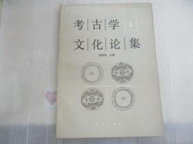 考古学文化论集  (1)