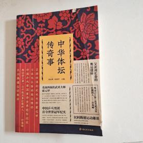 中华体坛传奇事/纵横精华·第四辑