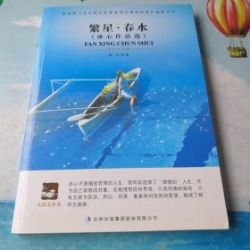 繁星·春水/大语文丛书·语文新课标必读