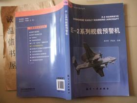 E-2系列舰载预警机