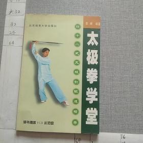 太极拳学堂  四十二式太极剑锻炼指导(附光盘一张)