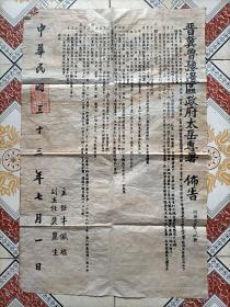 民国32年晋冀鲁豫边区政府太岳专暑布告一张(解放区