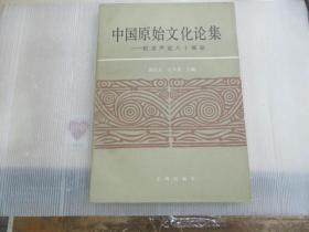 中国原始文化论集――纪念尹达八十诞辰