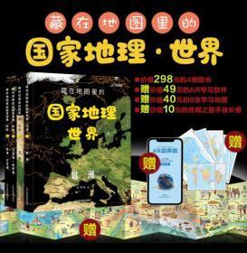 【4册】藏在地图里的国家地理世界 共4册 9-12岁儿童自然地理科普百科全书 小学生课外阅读书籍