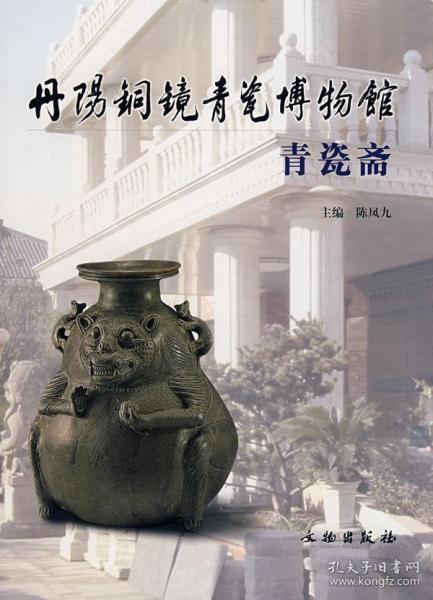 丹阳铜镜青瓷博物馆·青瓷斋 陈凤九 主编 9787501021055