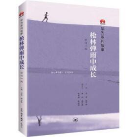 华为人系列故事:枪林弹雨中成长:华为人讲述自己的故事(修订1版