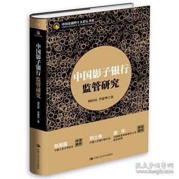 中国影子银行监管研究 阎庆民,李建华 著 9787300190341