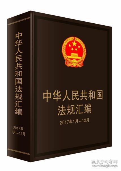 中华人民共和国法规汇编(2017年1月-12月) 司法部