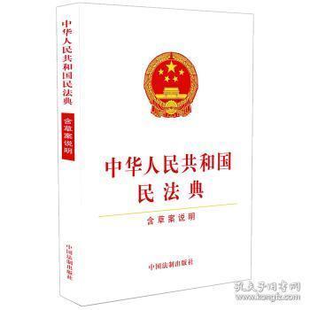 中华人民共和国民法典:含草案说明 中国法制出版社 著