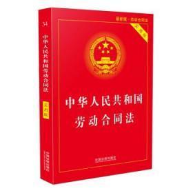 中华人民共和国劳动合同法实用版 中国法制出版社 著