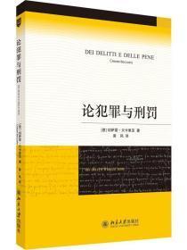 论犯罪与刑罚 (意)切萨雷·贝卡里亚 著,黄风 译