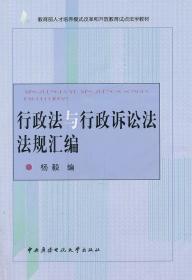 行政法与行政诉讼法法规汇编 杨毅 编 9787304035037